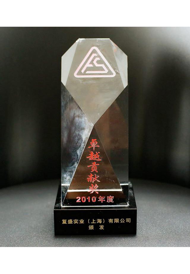 【顺高】复盛公司授予卓越贡献奖
