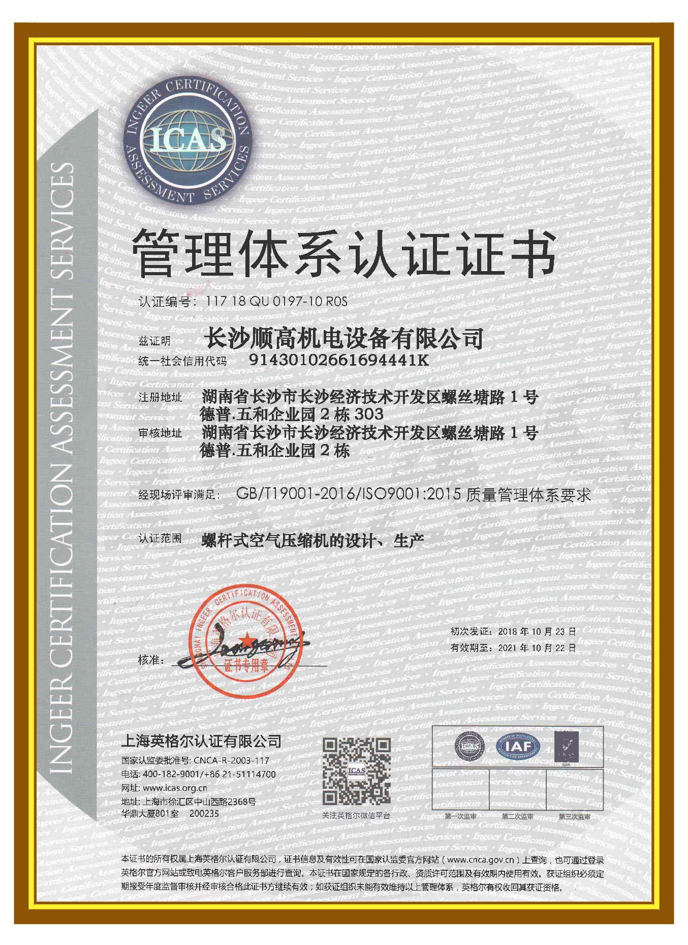 【顺高】ISO9001质量管理体系认证