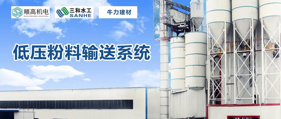 顺高砼站粉料输送技术为牛力建材站内生产保驾护航